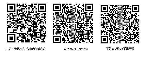 网趣网上购物系统手机版